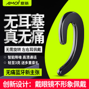 Amoi/ Amoi S 9 Bluetooth headset wireless mini ultra small oppo stealth hanging ear ear drive