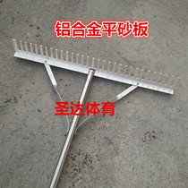 Factory direct flat Sand plate flat sand rake aluminum alloy flat sand plate track and field competition long jump bunker flat sand device