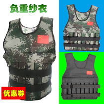 Weight Vest adult men and women adjust weight running Fitness taekwondo Boxing Wushu Rehabilitation plastic body can practice sand clothes
