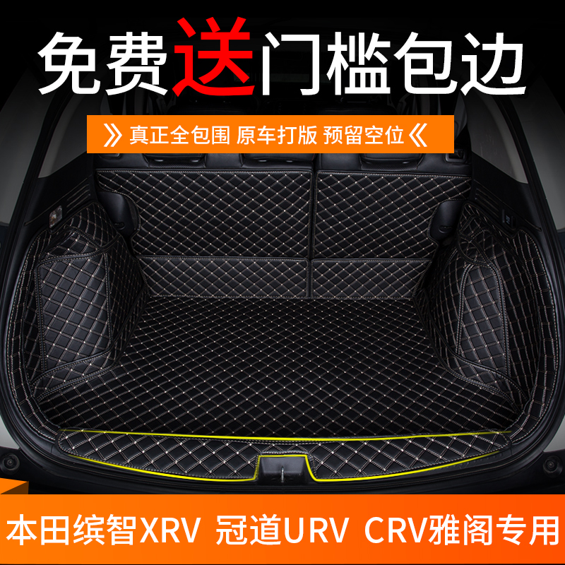 Honda XRV backup pad fully surrounds the dedicated new CRV Civic Corona URV Corona Grilling 9.5 Accord Jed