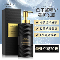 Caviar evaporation-free film repair dry improvement hot dyeing frizz inverted film Spa conditioner supple and smooth