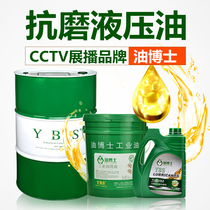 Dr Oil anti-wear hydraulic oil No 46 18 liters Injection molding machine excavator forklift forklift special oil 68 barrels 200 liters
