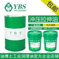 Dr. Yau authentic fast-drying volatile punching shear oil stainless steel sheet metal stamping tensile oil rust resistant oil
