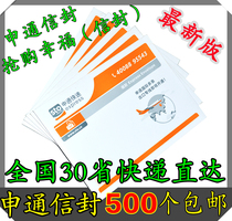 Genuine Shentong Express Envelope Package Document bag 5001 bundles of 88 yuan from Zhejiang Shanghai and Anhui