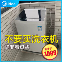 The United States 10KG kg washing machine wave wheel type fully automatic home high-capacity silent washout all-in-one MB100ECO