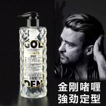 Cool King Kong Gel cream Hard men strong styling hair gel moisturizing big back hair person curry water