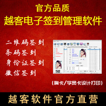 QR code check-in management system Print chest card WeChat scan check-in bar code electronic conference check-in