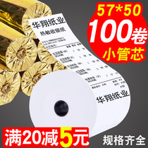 Thermal printing paper cash register paper 57x50 supermarket Meituan takeaway printing receipt paper 58mm small roll paper 80x60