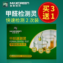 Oin formaldehyde test box indoor air detection new house decoration test paper MacGlyn home self-test box