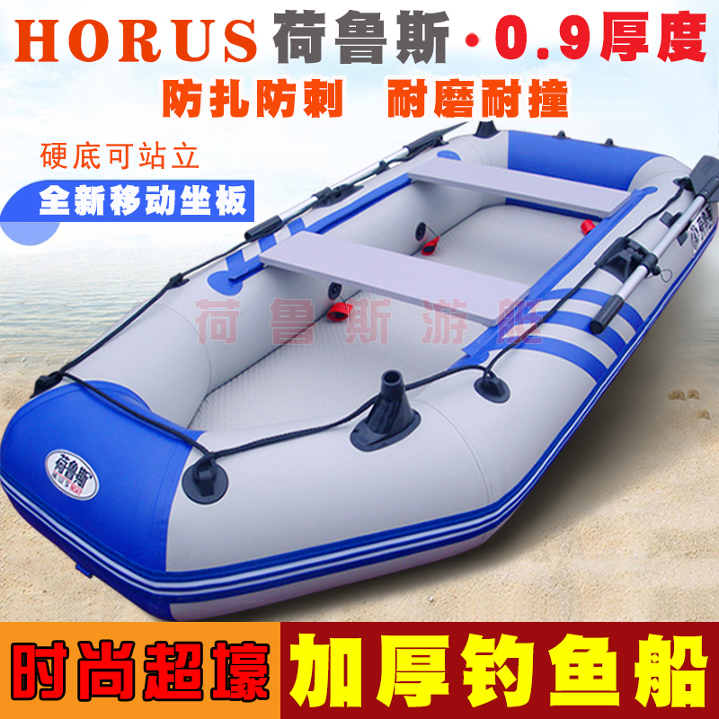 Horus rubber dinghy thickened fishing boat 2 3 4 5 6 people inflatable boat storm boat hard bottom wear-resistant kayak