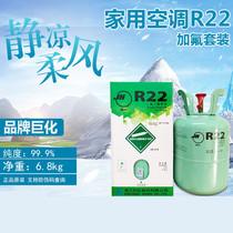 Household Juhua R22 Freon air conditioning refrigerant Refrigeration accessories agent 22 Refrigerant 13 6 22 7kg