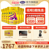 Wanda Mountain new packaging Anli Cong Jing three-stage baby baby children three-stage milk powder 800g * 6 cans