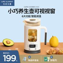 Элементы жизни многофункциональный здоровье чайник домашний офис мини-чай чайник мини-автоматический утолщение стекла