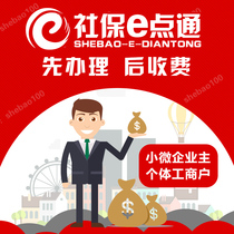 Beijing social security payment service social security agent provident fund to pay social security to pay five insurance one gold agent individual