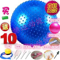 Childrens baby new sense of training Massage Ball Dragon Ball particles tactile ball thickened explosion-proof yoga for beginners