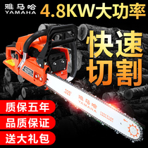 New Yamaha high-power chainsaw logging saw home electric saw inlet chain saw cutting tree machine portable chainsaw