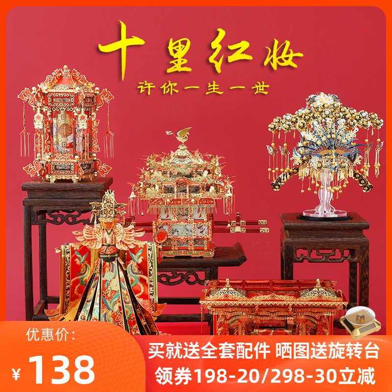 Cool metal assembly model ten miles red makeup car wedding dress phoenix crown diy handmade 3D three-dimensional puzzle high difficulty