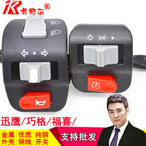 The electric locomotive Xun Hawk still leads the smart grid combination switch set to turn the seating room lamp horn to Kaber