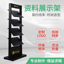 High-grade information rack floor multi-layer books magazine rack real estate apartment layout bank newspaper rack brochure display rack