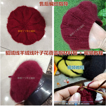 Peacock hat leaf hat wool wire wool wool cap pure hand-woven stick needle hat material bag