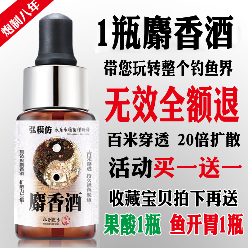 Black pit wild fishing high concentration synthetic musk wine fishing small medicine catfish carp bait small medicine lure