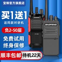 A pair of Baofeng walkie-talkie outdoor civil hotel Baofeng mini intercom small machine small handheld high power