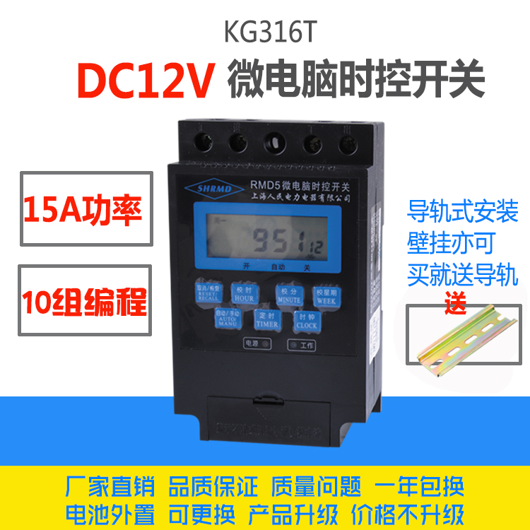 DC12V Time Control Switch 12V Solar Battery Timing Switch Street Lamp Controller DC Timer