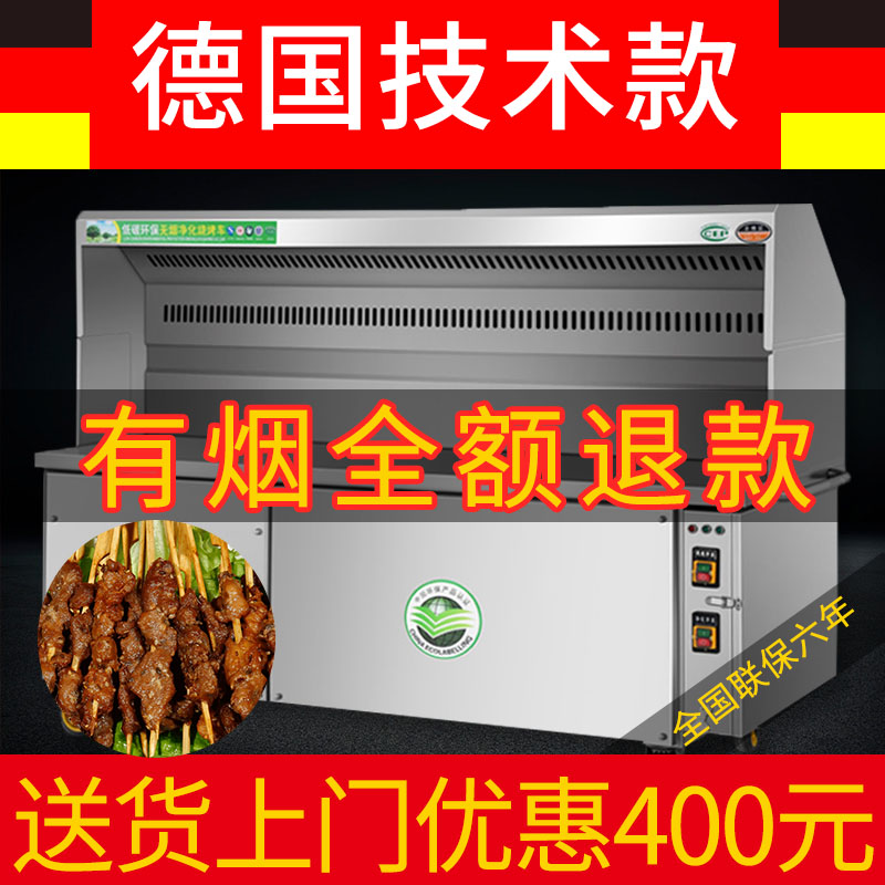 Smoke-free barbecue car environmental protection smoke-free purifier stall mobile night market large smokeless barbecue rack commercial