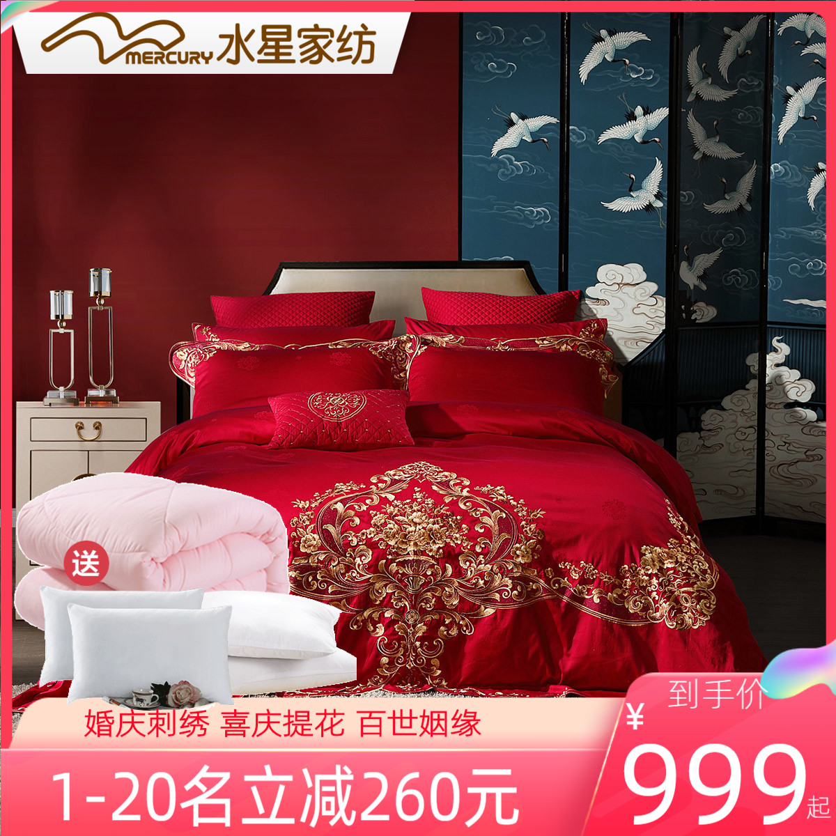 Mercury home textile wedding four piece set of Dragon Phoenix embroidery Quilt Set wedding room big red wedding ten piece set
