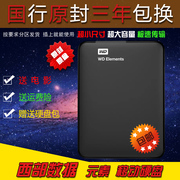 WD WD-USB3.0/80/120/160/250G/320G/500G/750G/1TB/2TB mobile hard disk