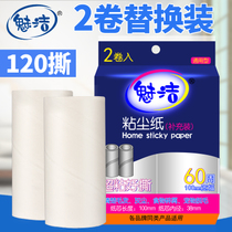 Charm clean sticky hair stick sticky paper roller can tear type sticky hair Paper 2 roll supplementary felt hair without handle replacement