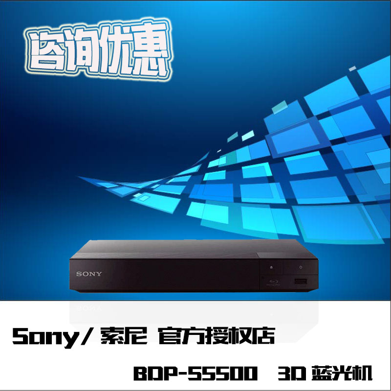 Sony/Sony BDP-S5500 3D Blu-ray DVD, Blu-ray HD Player Network Video