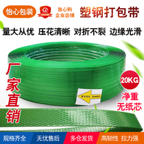 Pet plastic Steel packing belt 1608 green hand-packed with 20kg paperless core plastic packaging strapping tape