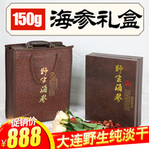 Wild sea cucumber gift box 150g dalian sea cucumber Liao Ginseng Special Earn popularity