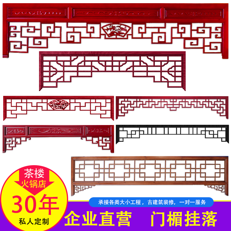 Dongyang wood carving Chinese antique doors and windows solid wood carving hollow flower grid decoration door hanging off the screen partition background wall