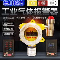 Industrial explosion-proof combustible gas alarm detector concentration detector paint gas liquefied gas lacquer room