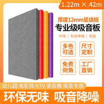 Polyester sound-absorbing board wall decoration thickened 12mm drum room ktv special soundproofing panel environmental flame retardant noise reduction
