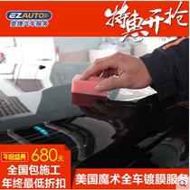 Revêtement de peinture de voiture peinture de voiture inorganique cristal revêtement joint glaçure agent de protection Chongqing voiture magique revêtement ensemble