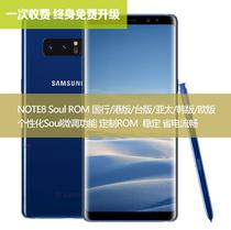 Note8 âme ROM NGA port Version Taiwan version de La Asie-Pacifique version coréenne de la version Européenne De âme fine-tuning