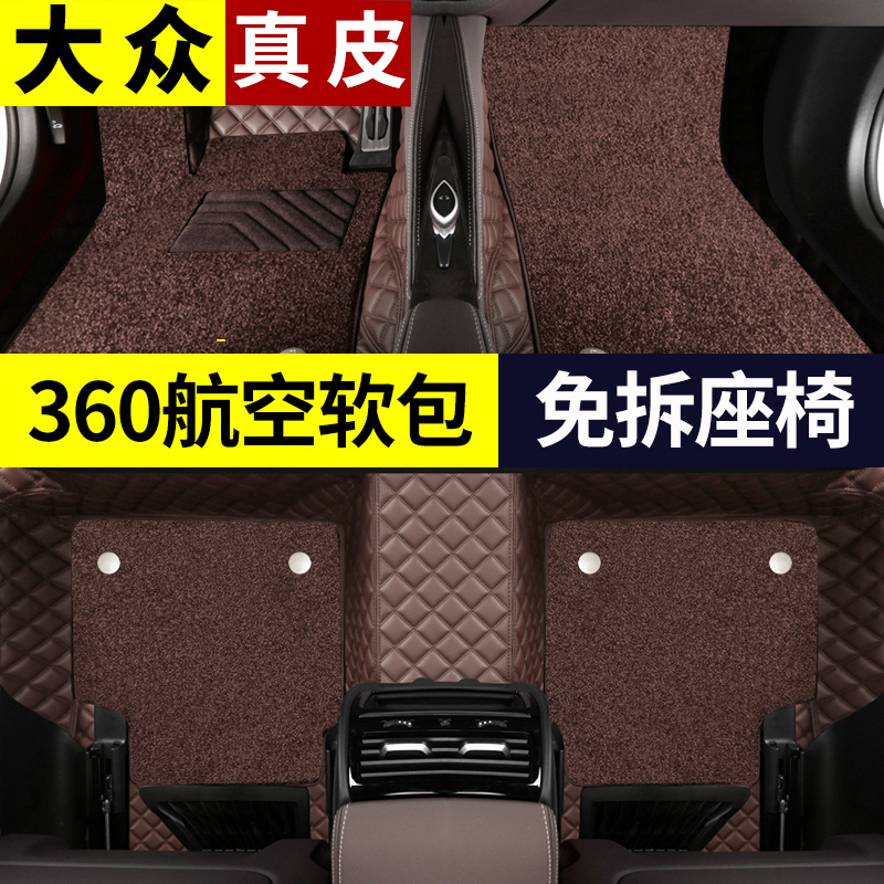 360 air soft bag Volkswagen POLO speed-up long-distance view CC Lingdu Road Ang probe all surrounded by car foot pads