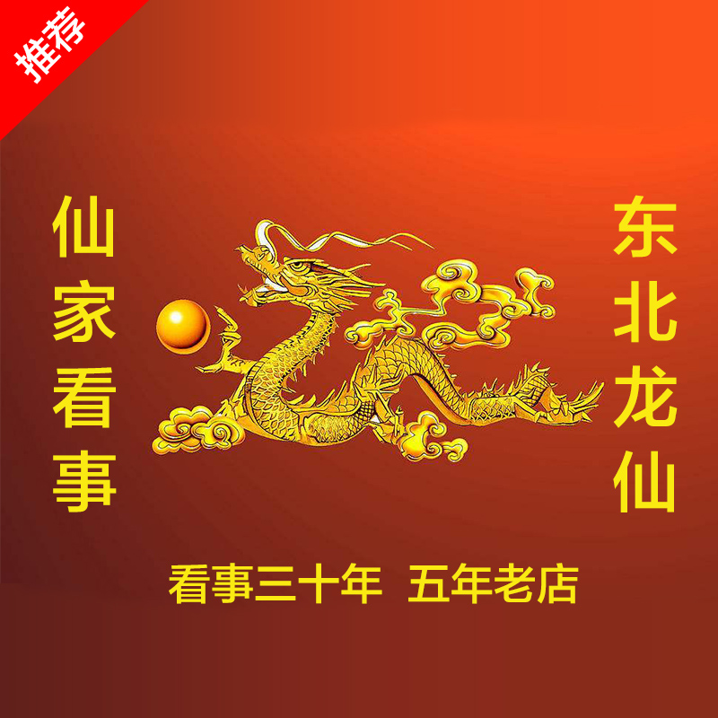 Fairy above look to check the matter incense marriage fate dedicated smokeless incense for incense Buddha fragrance northeast