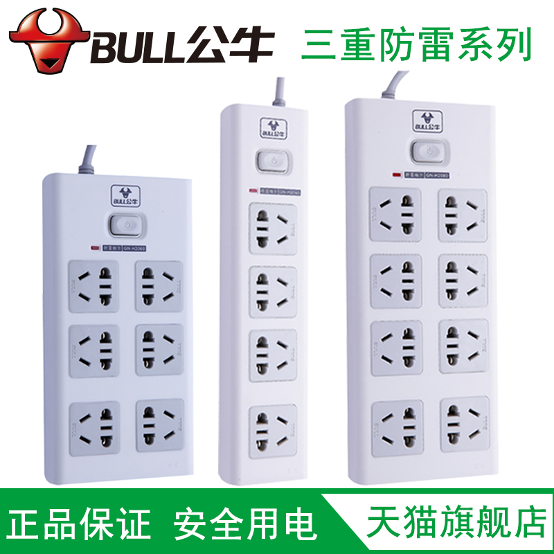 Bull lightning socket strip 3 meters home wiring board porous multi-purpose socket 4/6 bit plug board