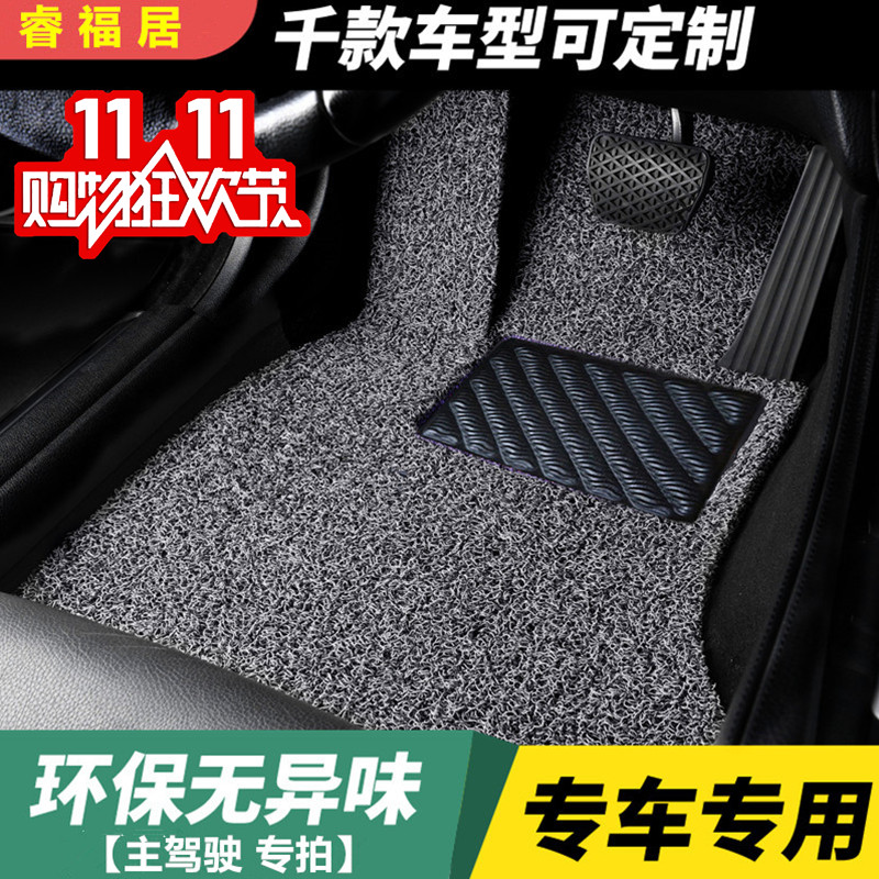 Automotive wire ring foot pad single-piece main driving single-layer co-pilot floor mat carpet-type general model car mat special foot pad
