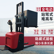 Ron electric forklift 2 tons of small all-electric stacker Hydraulic battery semi-loading and unloading shovel stacker automatic handling