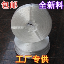 Manufacturers direct supply of new materials Plastic rope strapping rope Packing rope Packing rope Tear film with grass ball rope tie rope