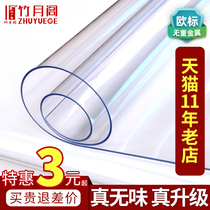 Tasteless soft glass PVC tablecloth waterproof anti-hot anti-oil wash-free plastic transparent table mat coffee table thick crystal plate