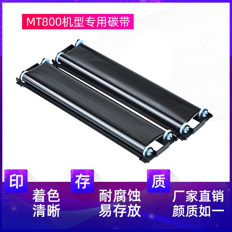 Han India MT800 MT800Q dédié ceinture de carbone 2 boîte à rouleau imprimante haut de gamme fournit ventilateurs à domicile petits étudiants fournitures imprimante de travail fournitures papier d'essai A4