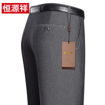 Heng Yuan Xiang mens business straight middle-aged dad stretch trousers