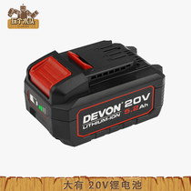 Devon Power Tools 20V Lithium battery 2.6A 4.0A 5.2A fit 5401 5733 2903