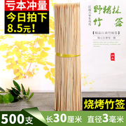 Barbecue bamboo wholesale 30cm*3.0mm string of fragrant mutton string disposable bamboo skewers prod tool Oden
